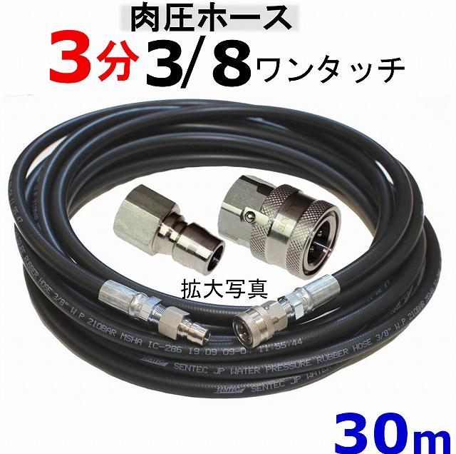 高圧洗浄機ホース 業務用 30m 3分 オンライン限定商品 3 高品質新品 8ワンタッチカプラ 肉厚タイプ