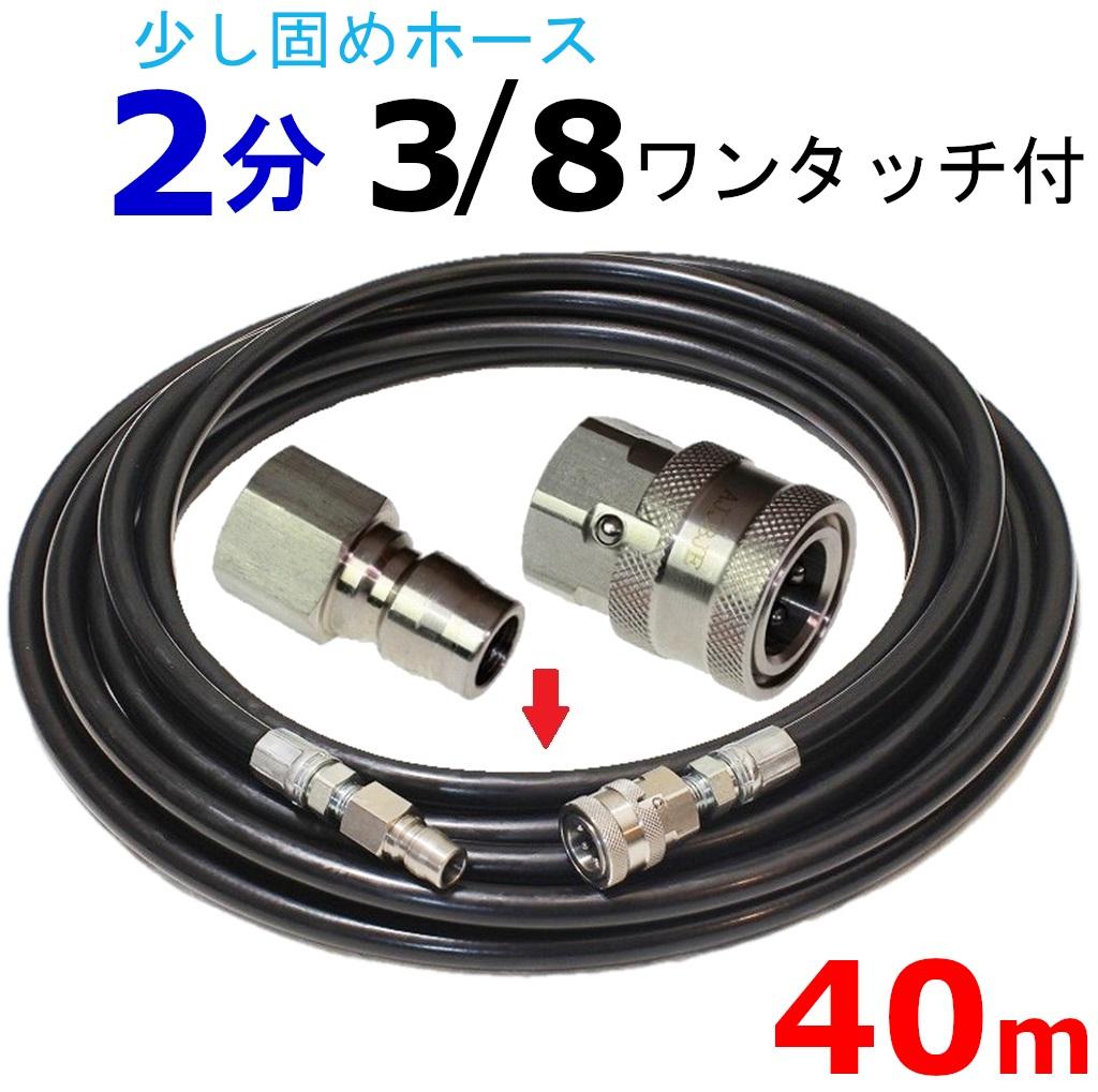 高圧洗浄機 高圧ホース 40メートル 3/8ワンタッチカプラー付 耐圧210K  2分 1/4ホース