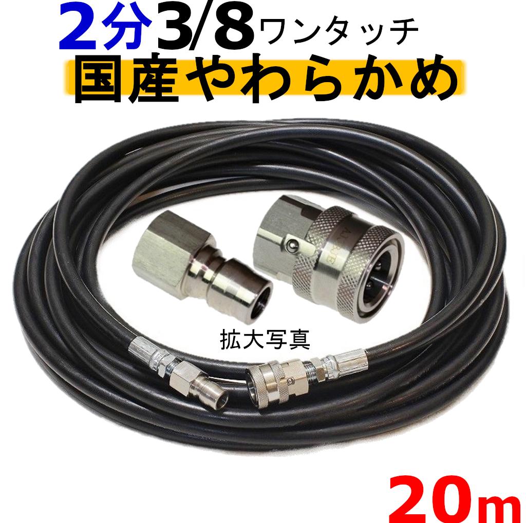 高圧ホース やらかめ 20メートル 耐圧210K 2分(3/8 ワンタッチカプラー 付) 精和産業 フルテック ワグナー 高圧洗浄機 互換