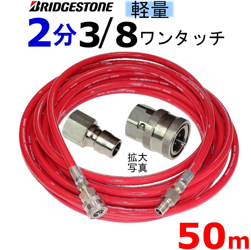 業務用 高圧ホース 軽量ウレタンホース 50メートル  耐圧142K 2分(1/4)3/8ワンタッチカプラー付 高圧洗浄機ホース