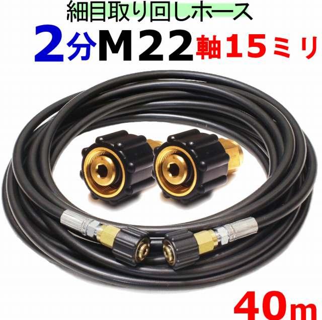 高圧ホース 40m 交換タイプ リョービ 日立 ヒダカ アイリス マキタ MHW0820 他M22軸径15ミリタイプ 高圧洗浄機ホース