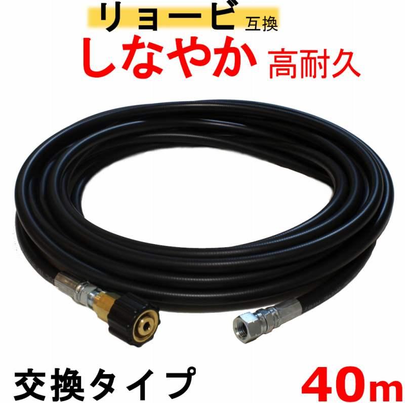 高圧ホース AJP互換 リョービ交換タイプ 40m (M22 15+M14)