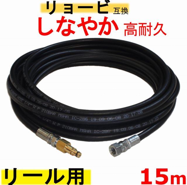 高圧ホース 15m AJP-2100GQ・AJP-4210GQ 互換 リョービリール用 交換タイプ (リール内+M14)