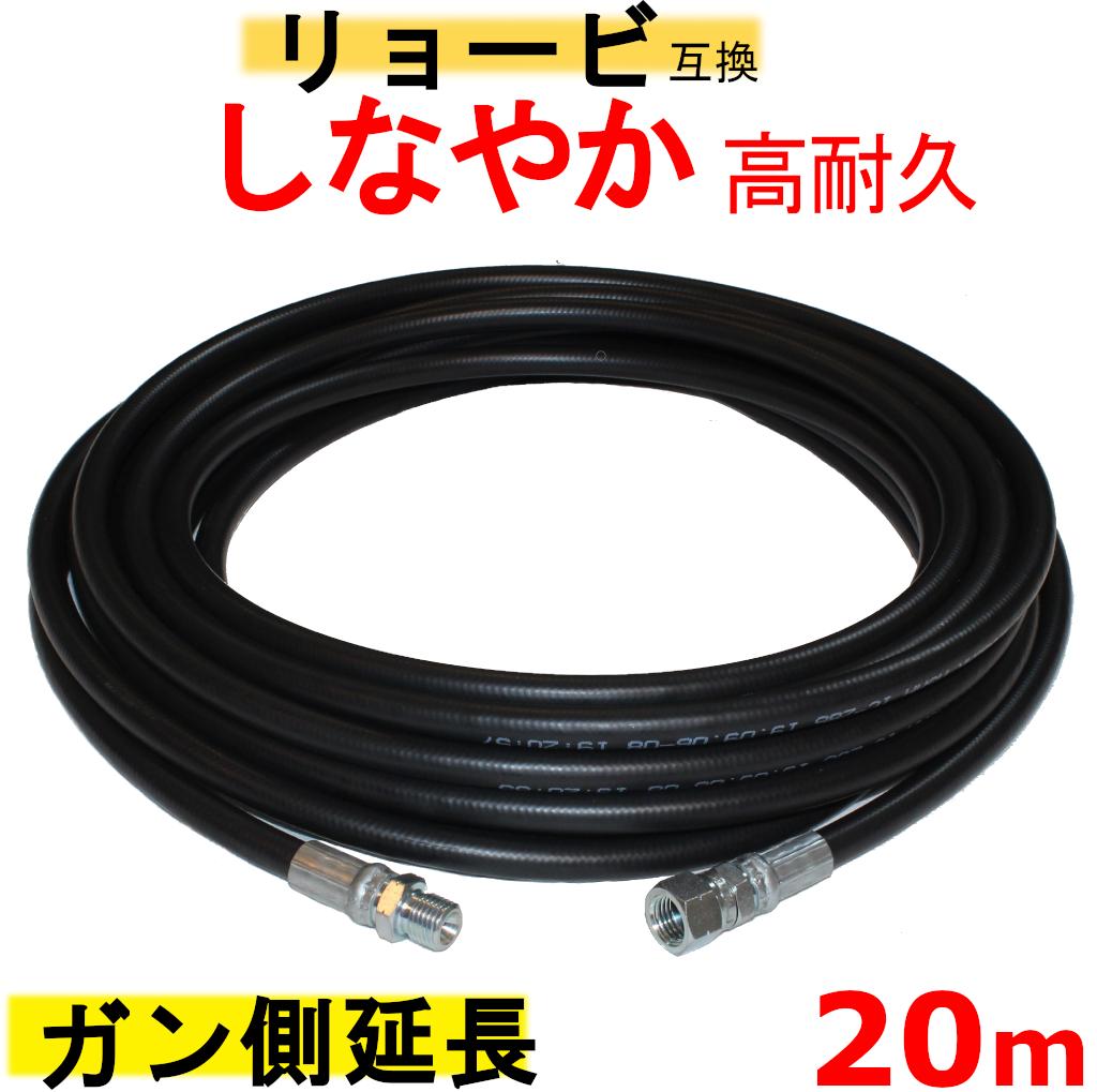 高圧ホース AJP 互換 延長タイプ 20m (両端M14)