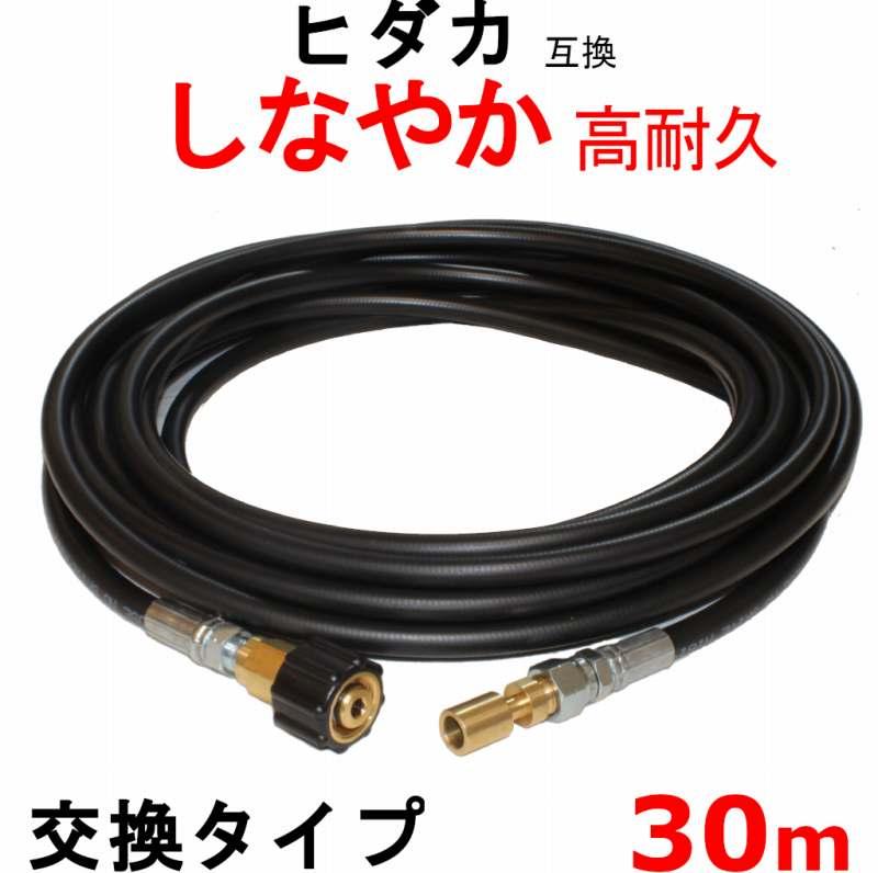 高圧ホース 30m HK-1890 互換 ヒダカ 交換 交換タイプ