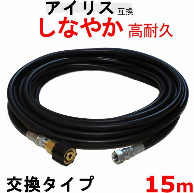 高圧ホース 15m アイリス互換 交換タイプ (M22 15+M14)
