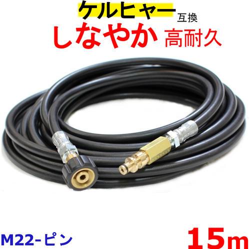 ケルヒャー 高圧ホース 互換 交換用 Kシリース(M22-ピン)15m