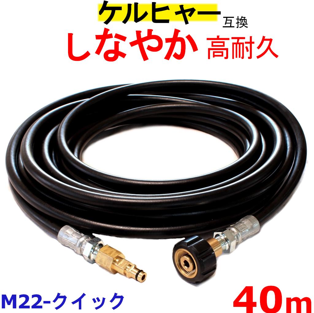 ケルヒャー 高圧ホース 互換 交換用 Kシリース(M22-クイック)40m 高圧洗浄機ホース