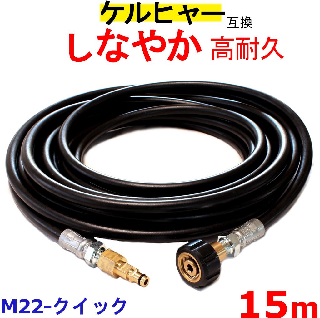 ケルヒャー 高圧ホース 互換 交換用 Kシリース(M22-クイック)15m 高圧洗浄機ホース