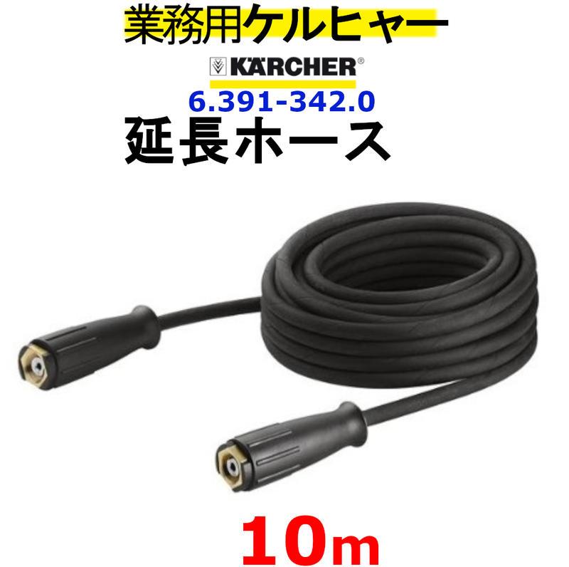 ケルヒャー業務用 高圧ホース 延長タイプ 10m   6.391-342.0 HD 延長ホース