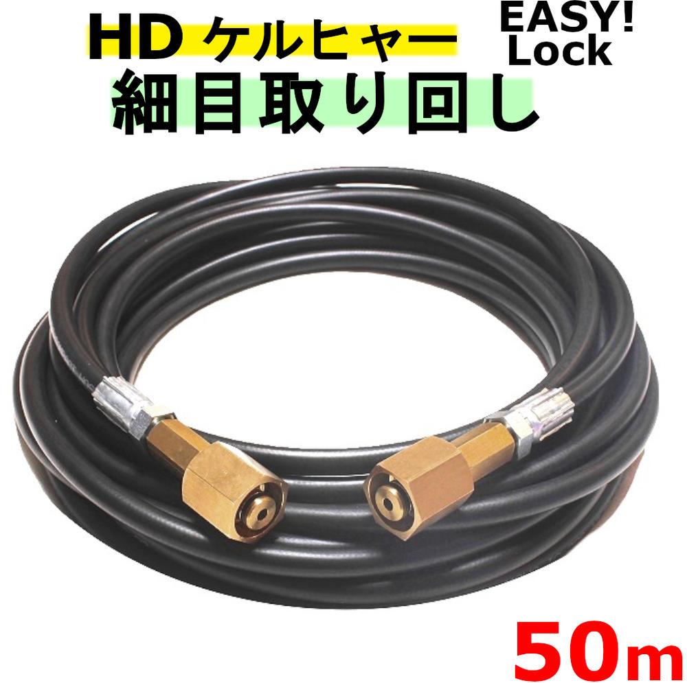ケルヒャー 細目取り回し EASY!Lock 高圧ホース 50m イージロックタイプ 互換  HD4/8P、HD4/8C、HD7/15C、HD9/17M、HDS4/7U、HD6/12G、HD6/15G、HDS801B 新型ケルヒャー用 業務用