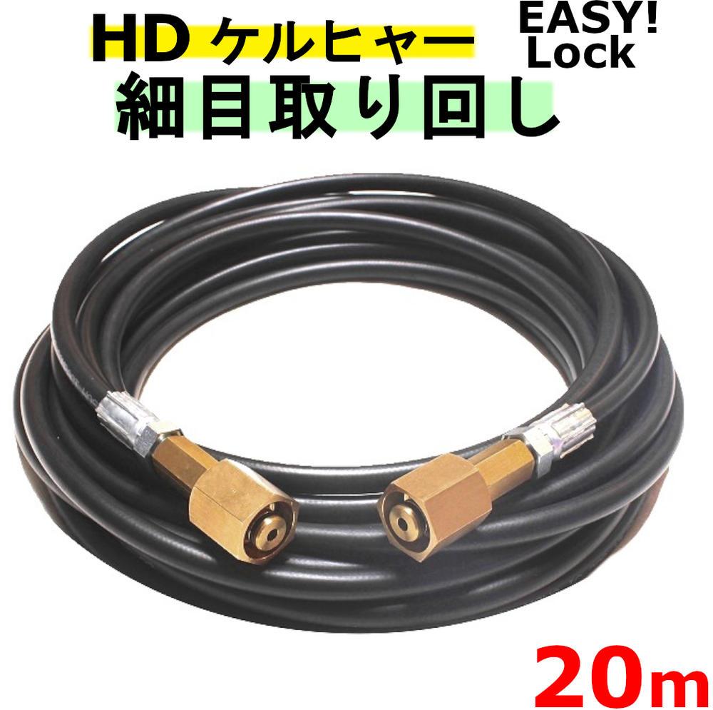 ケルヒャー 細目取り回し EASY!Lock 高圧ホース 20m イージロックタイプ 互換  HD4/8P、HD4/8C、HD7/15C、HD9/17M、HDS4/7U、HD6/12G、HD6/15G、HDS801B 新型ケルヒャー用 業務用
