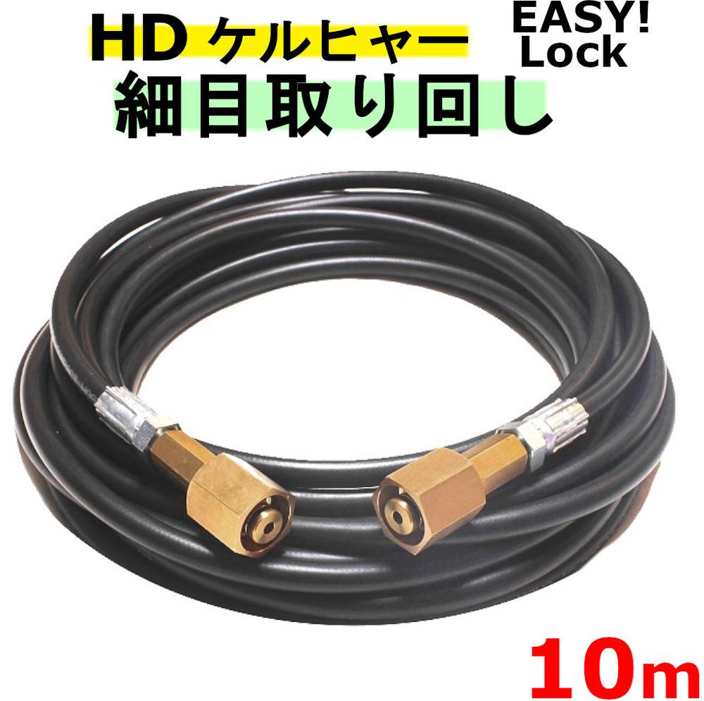 ケルヒャー 細目取り回し EASY!Lock 高圧ホース 10m イージロックタイプ 互換  HD4/8P、HD4/8C、HD7/15C、HD9/17M、HDS4/7U、HD6/12G、HD6/15G、HDS801B 新型ケルヒャー用 業務用