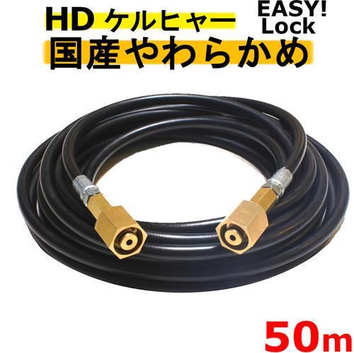 ケルヒャー やわらかめ EASY!Lock 高圧ホース 50m イージロックタイプ 互換  HD4/8P、HD4/8C、HD7/15C、HD9/17M、HDS4/7U、HD6/12G、HD6/15G、HDS801B 新型ケルヒャー用 業務用