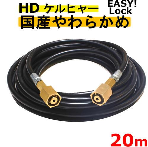 ケルヒャー やわらかめ EASY!Lock 高圧ホース 20m イージロックタイプ 互換  HD4/8P、HD4/8C、HD7/15C、HD9/17M、HDS4/7U、HD6/12G、HD6/15G、HDS801B 新型ケルヒャー用 業務用