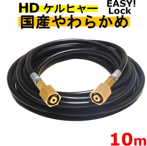 ケルヒャー やわらかめ EASY!Lock 高圧ホース10m イージロックタイプ 互換  HD4/8P、HD4/8C、HD7/15C、HD9/17M、HDS4/7U、HD6/12G、HD6/15G、HDS801B 新型ケルヒャー用 業務用