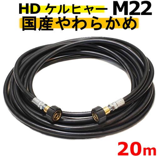 国産柔らか 高圧ホース 20メートル 耐圧210K 2分(1/4)両端メスM22 ケルヒャー HD605・HD4/8C・HD7/15C・HD9/17M・HDS4/7U 延長ホース 高圧洗浄機ホース