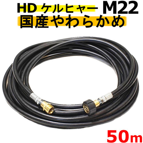 国産柔らか 高圧ホース 50メートル 耐圧210K 2分(1/4)両端メスM22 ケルヒャー HD605・HD4/8C・HD7/15C・HD9/17M・HDS4/7U 延長ホース 高圧洗浄機ホース