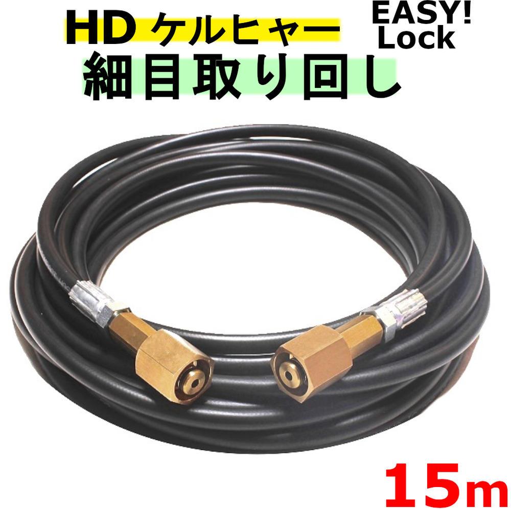 ケルヒャー 細目取り回し EASY!Lock 高圧ホース 15m イージロックタイプ 互換  HD4/8P、HD4/8C、HD7/15C、HD9/17M、HDS4/7U、HD6/12G、HD6/15G、HDS801B 新型ケルヒャー用 業務用