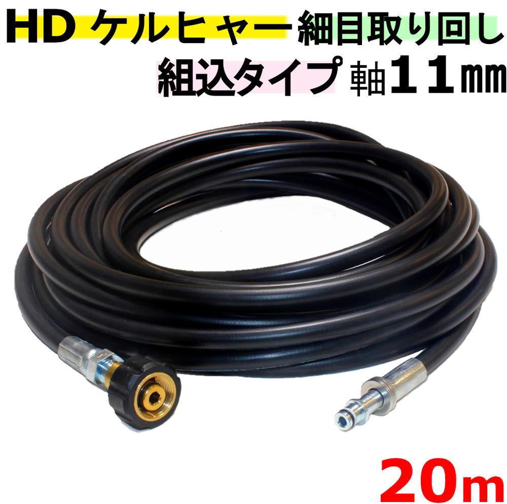 【ケルヒャー業務用】HD トリガーガン組込タイプ 細目取り回し 高圧ホース 20m 業務用ケルヒャー 11mmタイプ 互換 HD605 :HD4/8P、 HD4/8 C : HD7/15 C : HD7/10 C Food : HDS4/7 U : HD830 BS : HD728 B : HD1050 B : HD801 B : HDS1000 BE : HD5/14B:HD728 B