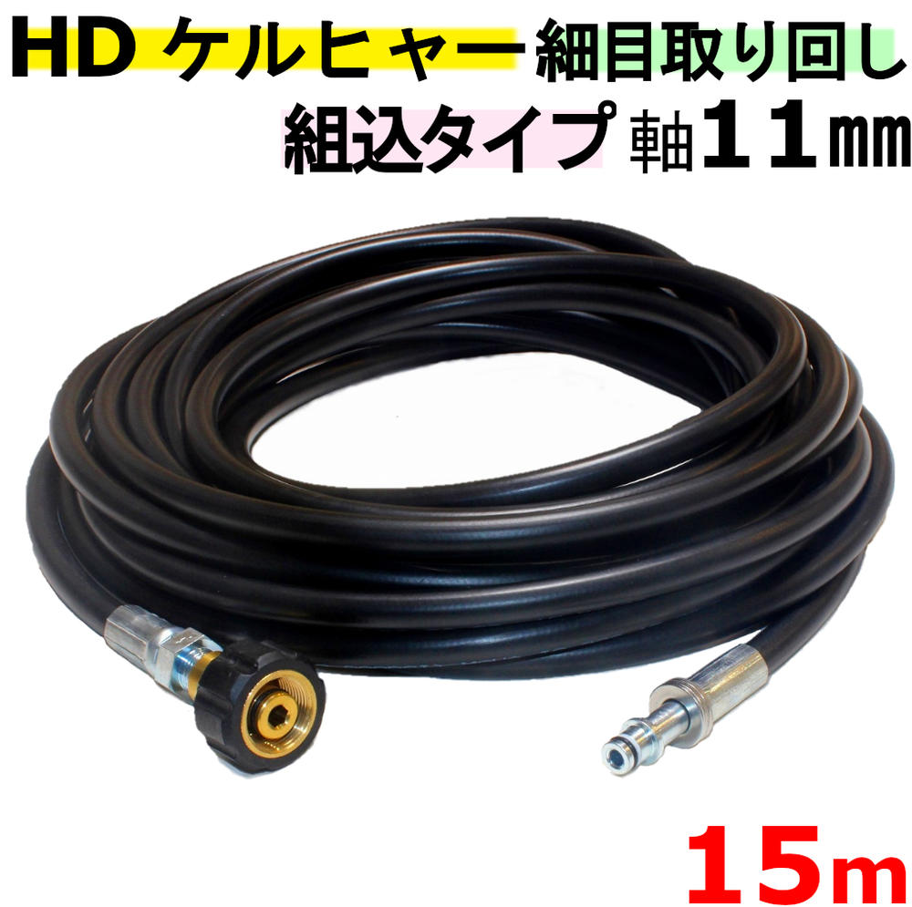 【ケルヒャー業務用】HD トリガーガン組込タイプ 細目取り回し 高圧ホース 15m 業務用ケルヒャー 11mmタイプ 互換 HD605 :HD4/8P、 HD4/8 C : HD7/15 C : HD7/10 C Food : HDS4/7 U : HD830 BS : HD728 B : HD1050 B : HD801 B : HDS1000 BE : HD5/14B:HD728 B