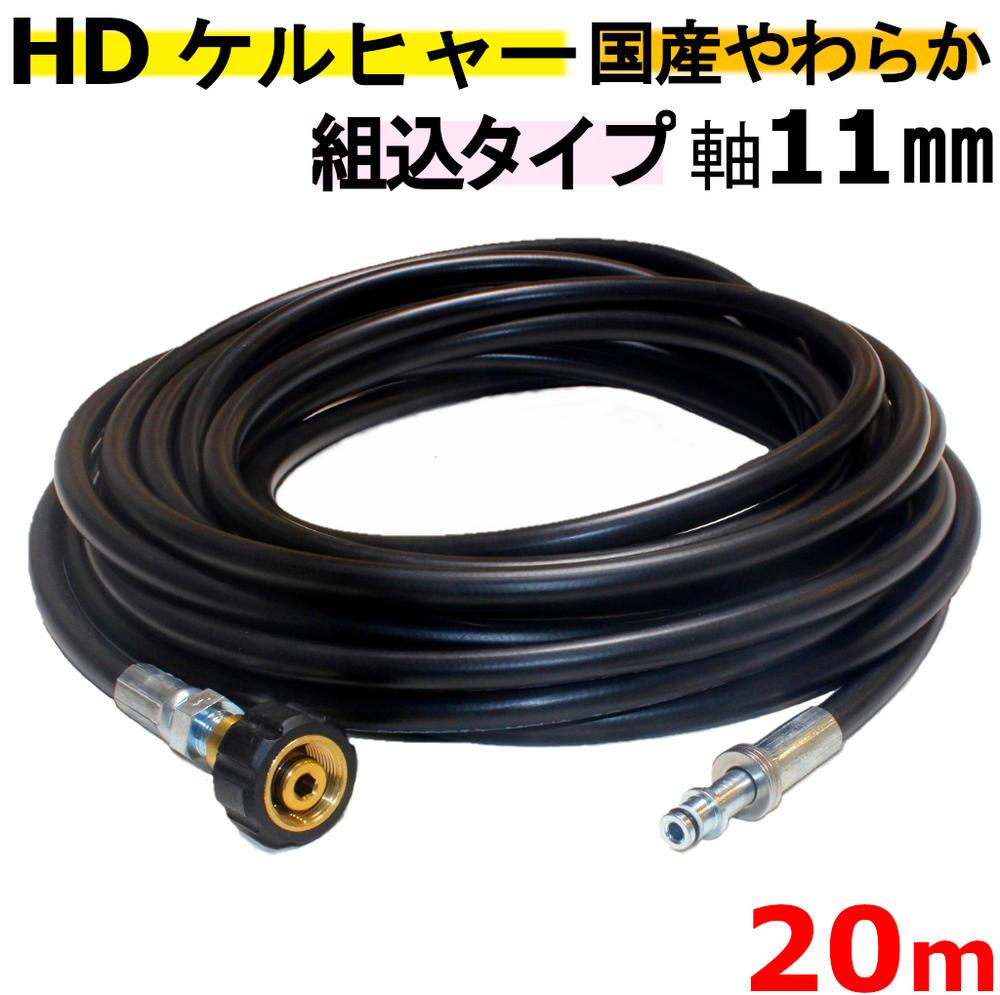 【ケルヒャー業務用】HD トリガーガン組込タイプ やわらかめ 高圧ホース 20m 業務用ケルヒャー 11mmタイプ 互換 HD605 :HD4/8P、 HD4/8 C : HD7/15 C : HD7/10 C Food : HDS4/7 U : HD830 BS : HD728 B : HD1050 B : HD801 B : HDS1000 BE : HD5/14B:HD728 B