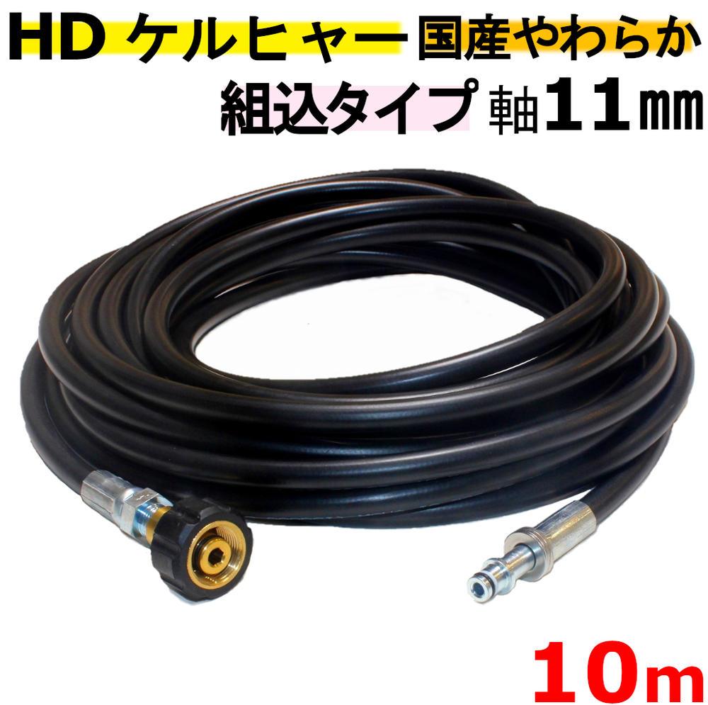 【ケルヒャー業務用】HD トリガーガン組込タイプ やわらかめ 高圧ホース 10m 業務用ケルヒャー 11mmタイプ互換 HD605 :HD4/8P、 HD4/8 C : HD7/15 C : HD7/10 C Food : HDS4/7 U : HD830 BS : HD728 B : HD1050 B : HD801 B : HDS1000 BE : HD5/14B:HD728 B