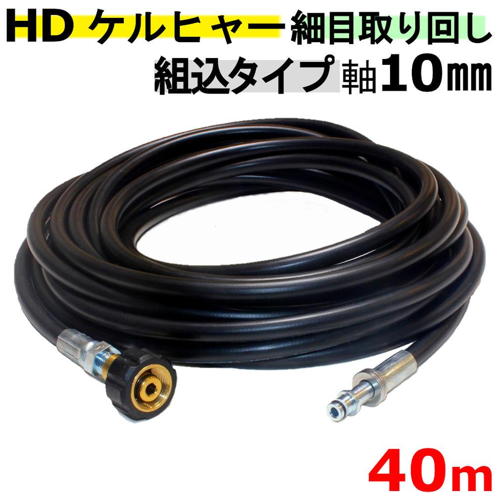【ケルヒャー業務用】HD トリガーガン組込タイプ 細目取り回し 高圧ホース 高圧ホース 40m 業務用ケルヒャー 軸10mmタイプ 互換 830BS , HD728B