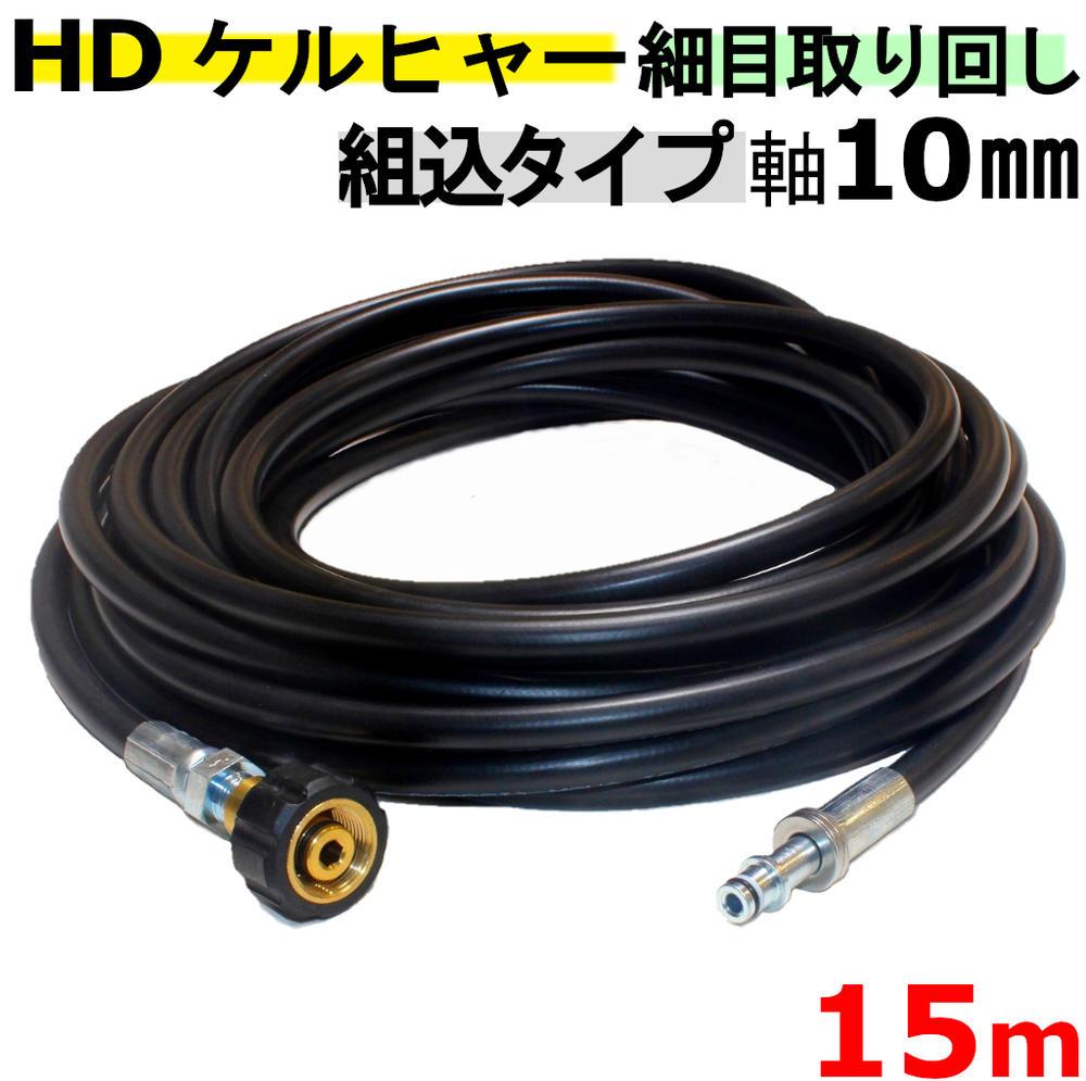 【ケルヒャー業務用】HD トリガーガン組込タイプ 細目取り回し 高圧ホース 高圧ホース 15m 業務用ケルヒャー 軸10mmタイプ 互換 830BS , HD728B