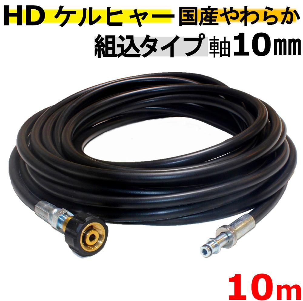 【ケルヒャー業務用】HD トリガーガン組込タイプ やわらかめ 高圧ホース 10m 業務用ケルヒャー 軸10mmタイプ 互換 830BS , HD728B