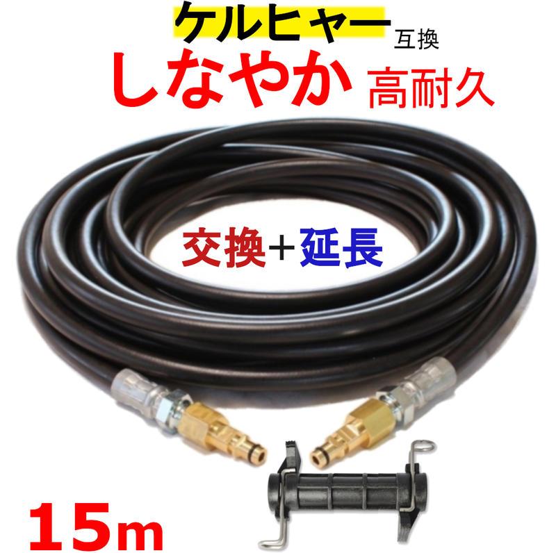 ケルヒャー 交換+延長 高圧ホース 互換 15m(クイックカップリング用) KARCHER 高圧洗浄機用 K3.200 K4.00 K3.490 K5.600 K2.900 ベランダクリナー K4サイレント K3サイレント K 2.400 K5.900 K3.150 K5.680 K3.91 K3.99 K3.08 K5.80 K 2.300 K5.900 K 5 サイレント