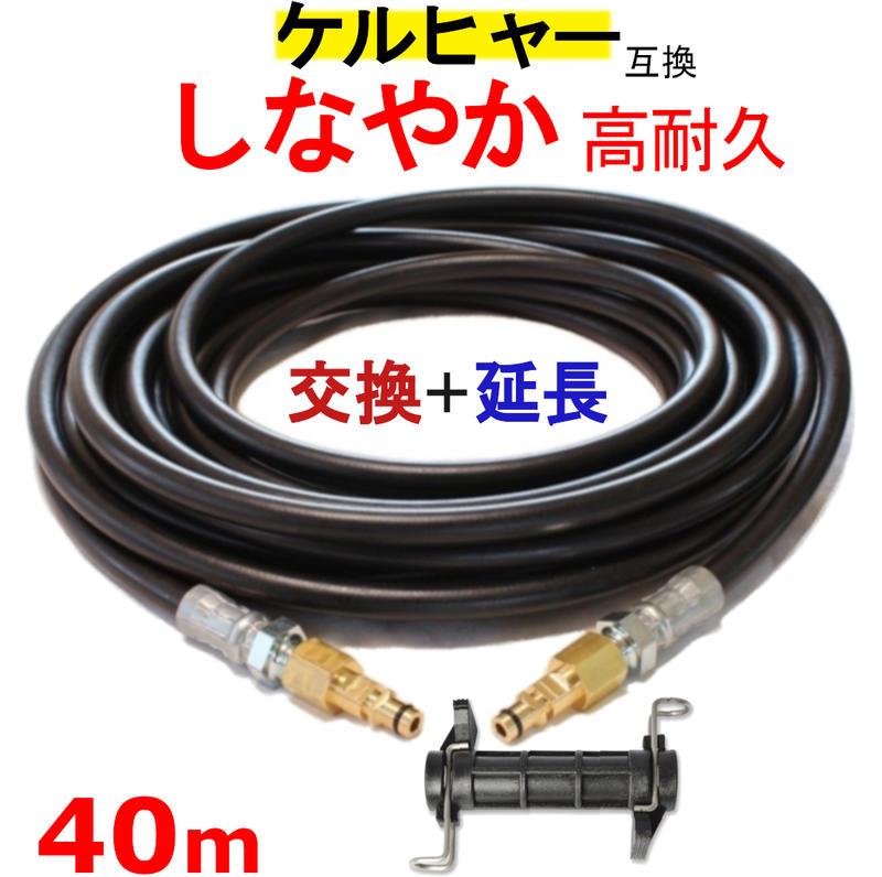 ケルヒャー 交換+延長 高圧ホース 互換 40m(クイックカップリング用) KARCHER 高圧洗浄機用 K3.200 K4.00 K3.490 K5.600 K2.900 ベランダクリナー K4サイレント K3サイレント K 2.400 K5.900 K3.150 K5.680 K3.91 K3.99 K3.08 K5.80 K 2.300 K5.900 K 5 サイレント