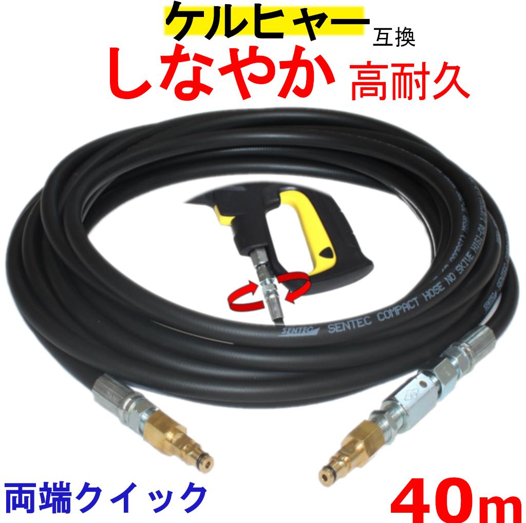 ケルヒャー 高圧ホース スイベル付 交換用 Kシリース(クイック)40m K3.200 K4.00 K3.490 K5.600 K2.900 K 2.400 ベランダクリナー K4サイレント K3サイレント