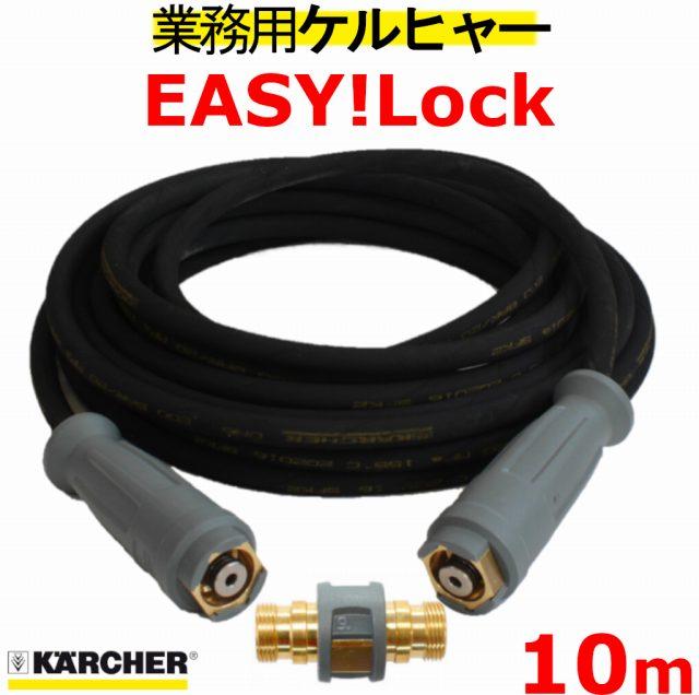 在庫有 高圧洗浄機ホース EASY Lock 高圧ホース10m 接続アダブター イージロックタイプ HD4 実物 8P 8C HD7 15C 15G 17M HD9 HDS4 保証 12G 7U HDS801B 6110-0340 6.110-034.0 HD6 延長ホース
