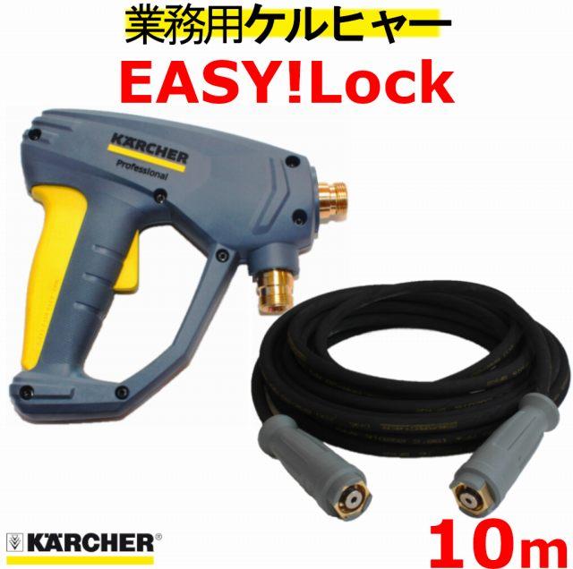 高圧洗浄機ホース EASY!Lock 高圧ホース10m + トリガー イージロックタイプ  HD4/8P、HD4/8C、HD7/15C、HD9/17M、HDS4/7U、HD6/12G、HD6/15G、HDS801B 6.110-034.0(6110-0340) 41180050