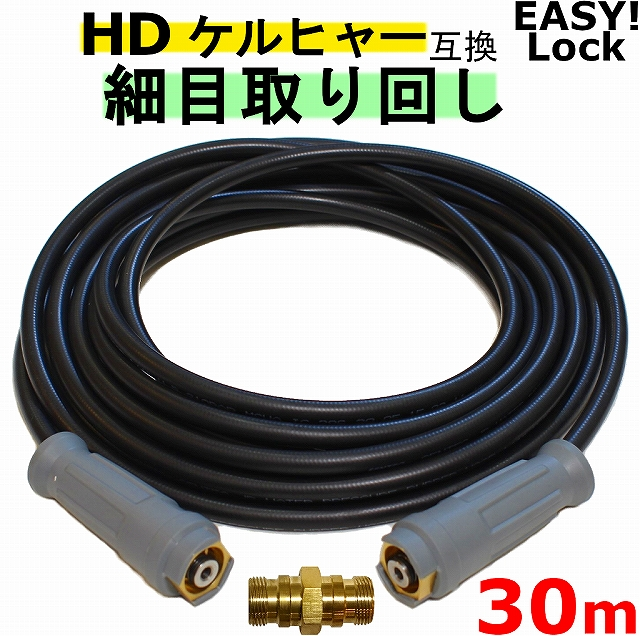 在庫有 ケルヒャー 細目取り回し EASY 70%OFFアウトレット Lock 高圧ホース 30m イージロックタイプ 接続アダプター付 互換 グリップ付き HD4 8P 新型ケルヒャー用 17M HDS4 15G 7U 8C HD6 HDS801B 15C HD7 業務用 12G 海外並行輸入正規品 HD9