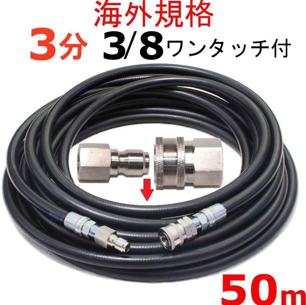 高圧洗浄機 高圧ホース 3分 50メートル 3/8ワンタッチカプラー付 耐圧210K 工進 マルナカ 互換 JCE-1107DX JCE-1408DX JCE-1510 JCE-1510K 高圧洗浄機ホース