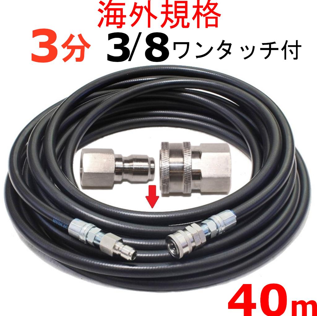 高圧洗浄機 高圧ホース 3分 40メートル 3/8ワンタッチカプラー付 耐圧210K 工進 マルナカ 互換 JCE-1107DX JCE-1408DX JCE-1510 JCE-1510K