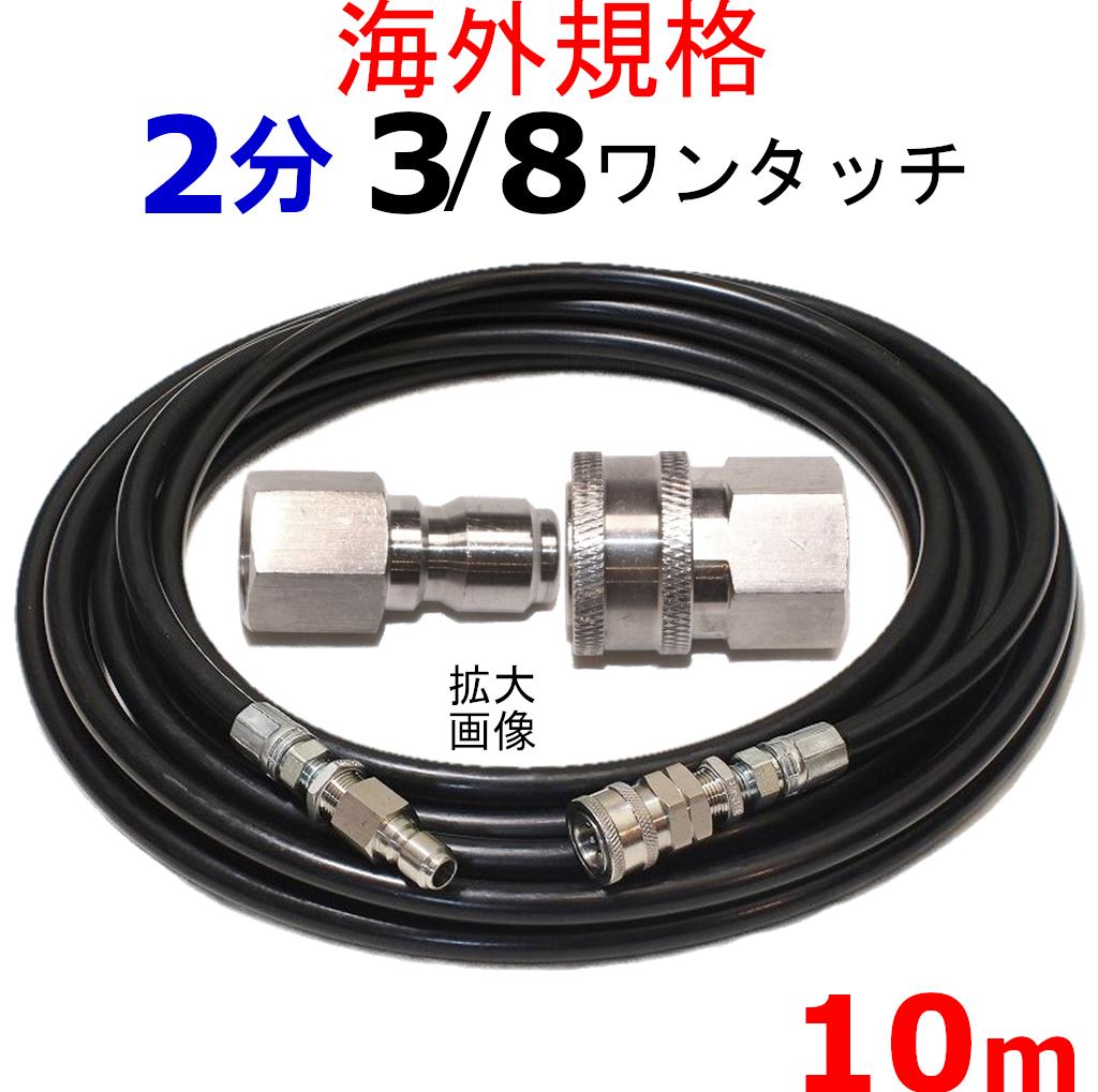高圧洗浄機 高圧ホース 2分 10メートル 3/8ワンタッチカプラー付 耐圧210K 工進 マルナカ 互換 JCE-1107DX JCE-1408DX JCE-1510 JCE-1510K 高圧洗浄機ホース