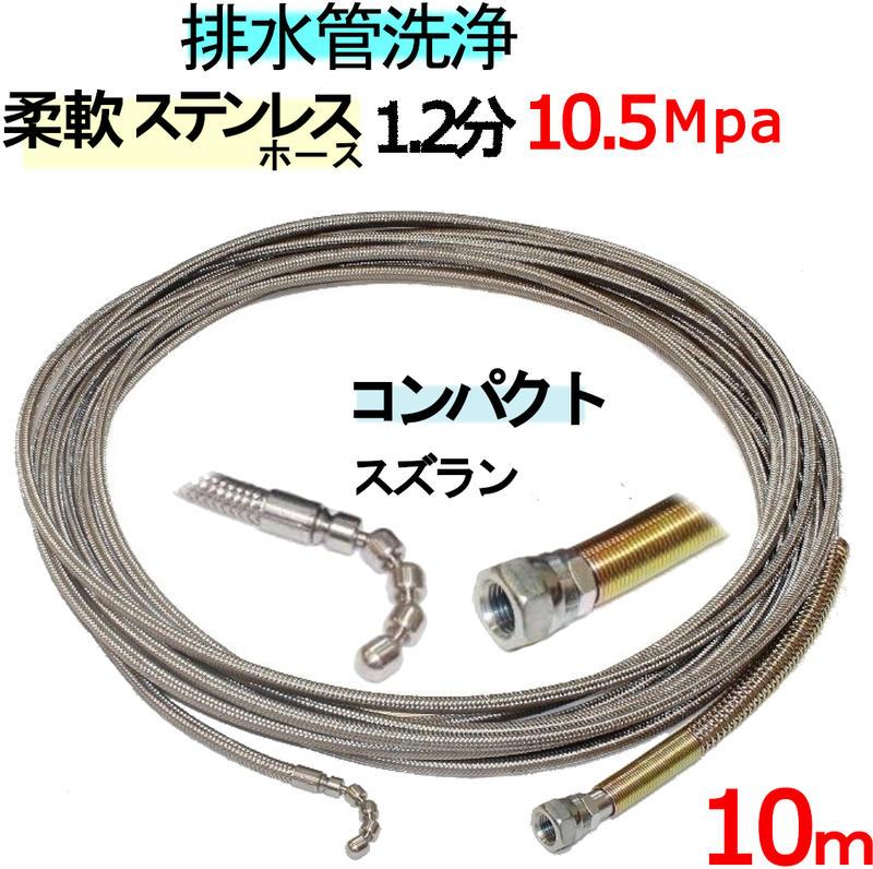 洗管ホース 10m 1.2分 10.5Mpa(柔軟ステンレスワイヤーブレード) コンパクトスズランタイプ