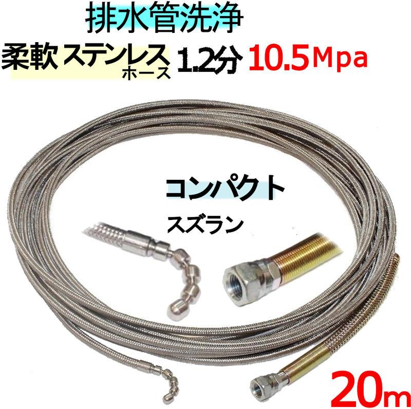洗管ホース 20m 1.2分 10.5Mpa(柔軟ステンレスワイヤーブレード) コンパクトスズランタイプ