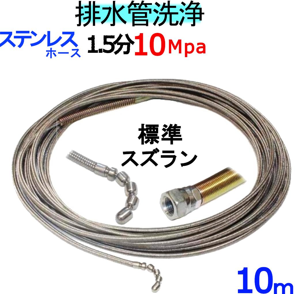 洗管ホース 10m 1.5分 10Mpa(ステンレスワイヤーブレード) スズランタイプ