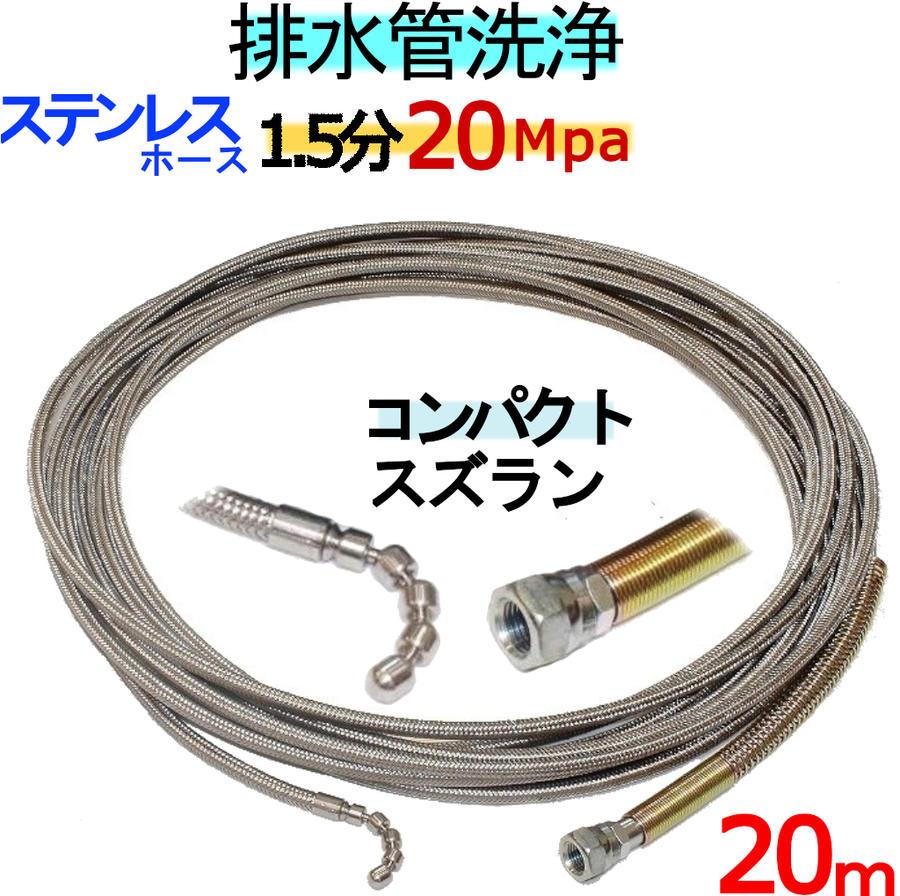 洗管ホース 20m 1.5分 20Mpa(ステンレスワイヤーブレード) コンパクトスズランタイプ