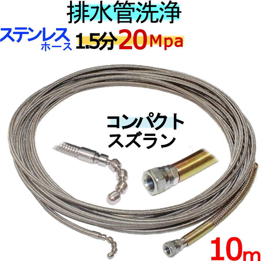 洗管ホース 10m 1.5分 20Mpa(ステンレスワイヤーブレード) コンパクトスズランタイプ