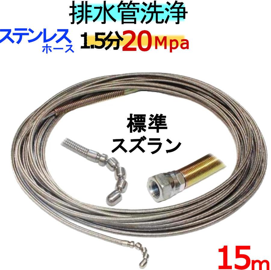洗管ホース 15m 1.5分 20Mpa(ステンレスワイヤーブレード) スズランタイプ