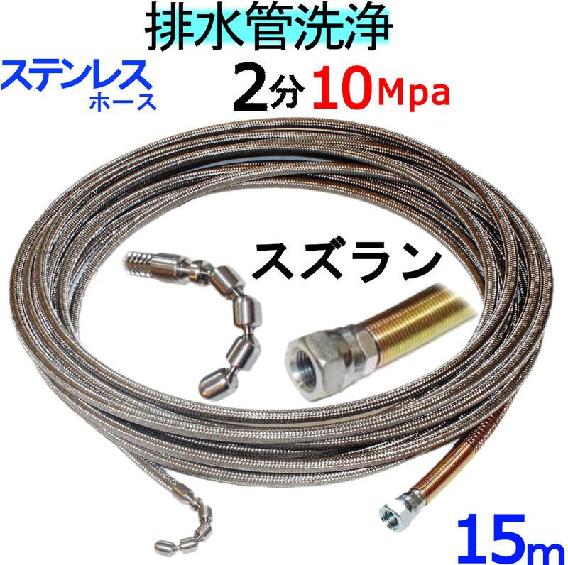 洗管ホース 15m 2分 10Mpa(ステンレスワイヤーブレード) スズランタイプ