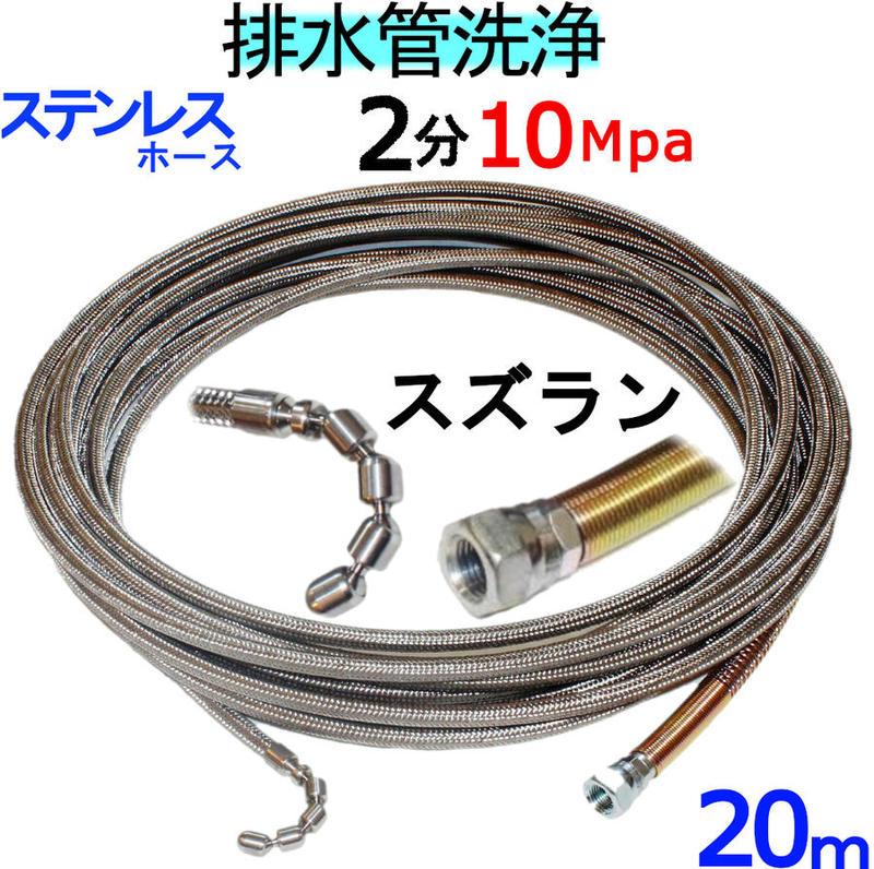 洗管ホース 20m 2分 10Mpa(ステンレスワイヤーブレード) スズランタイプ
