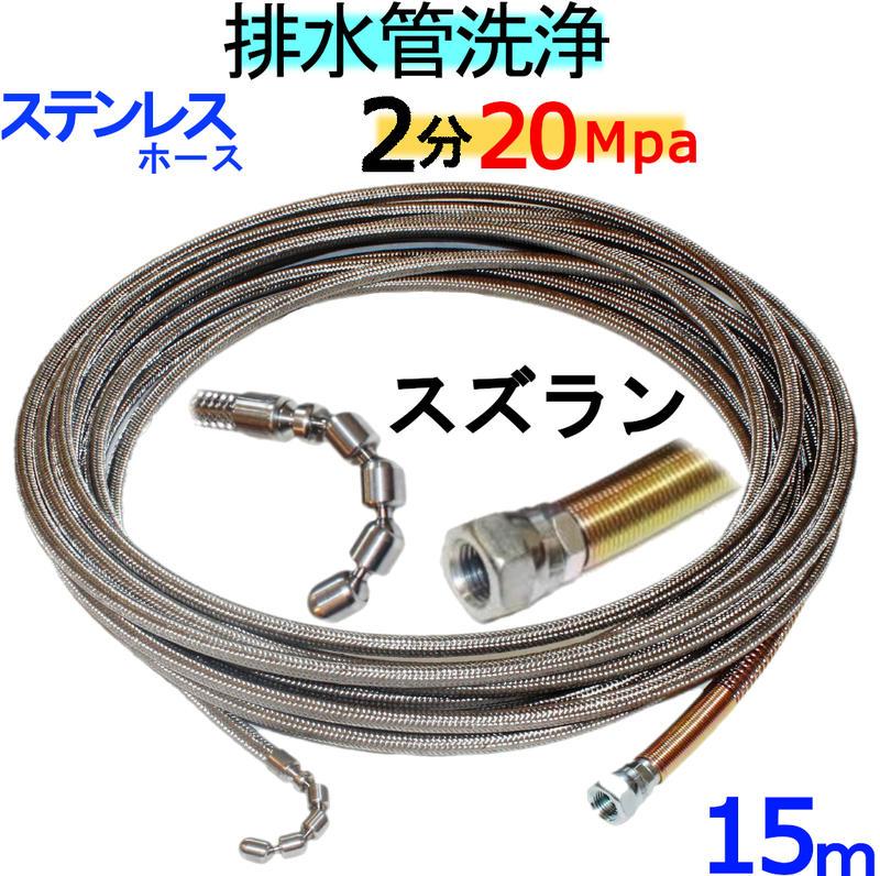 洗管ホース 15m 2分 20Mpa(ステンレスワイヤーブレード) スズランタイプ