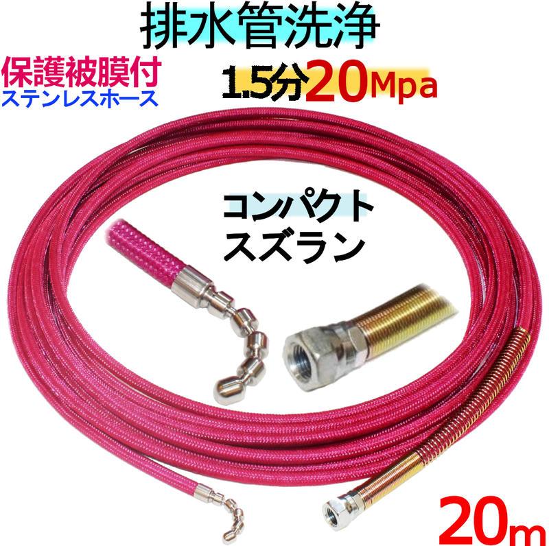 洗管ホース 20m 1.5分 20Mpa(ステンレスワイヤーブレード+保護被膜) コンパクトスズランタイプ