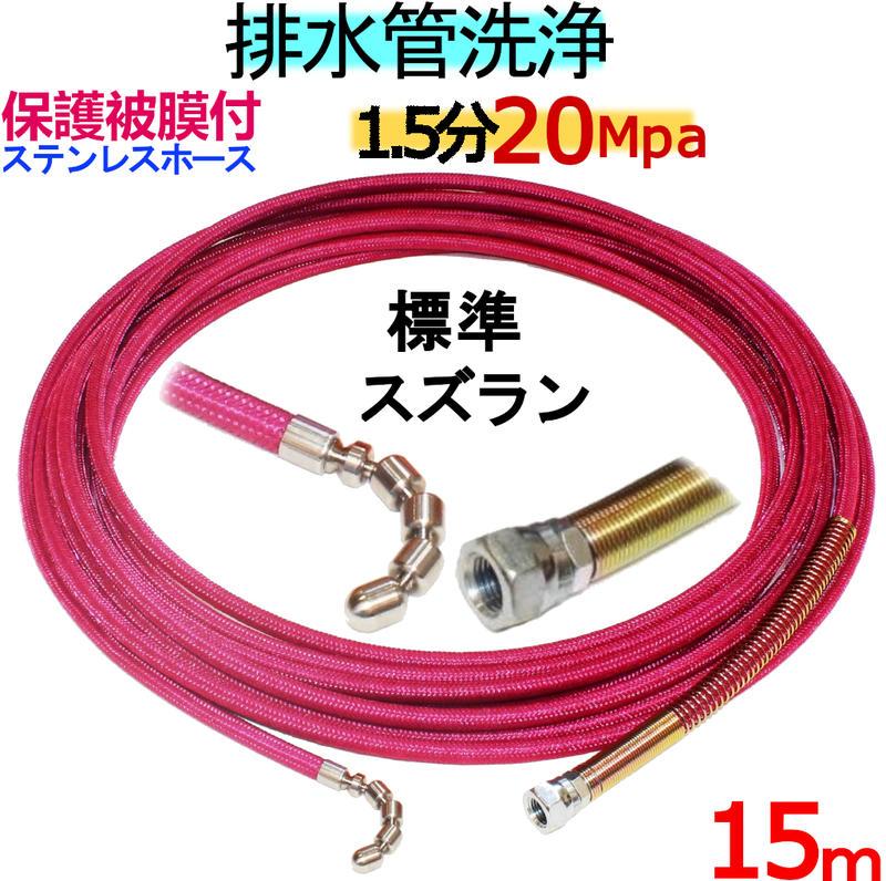 洗管ホース 15m 1.5分 20Mpa(ステンレスワイヤーブレード+保護被膜)スズランタイプ